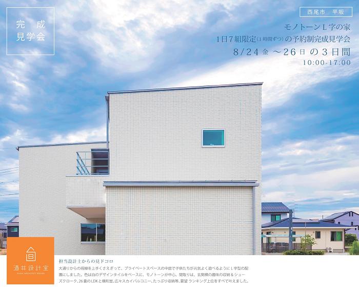 ★☆完成見学会 予約☆★ 8/24~26 西尾市平坂